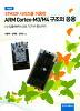 ARM Cortex-M3/M4 구조와 응용