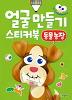 얼굴 만들기 스티커북 - 동물 농장