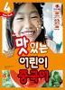 맛있는 어린이 중국어. 4(Main Book)