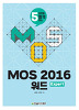 MOS 2016 워드 Expert