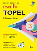 TOPEL Intermediate 3급