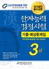 한자능력검정시험 3급 기출예상문제집(2018)(8절)