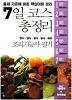 2018 7일코스 총정리 조리기능사 필기 (8절)