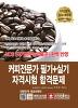 커피전문가 필기+실기 자격시험 합격문제(2018)