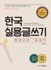 한국 실용글쓰기 한권으로 끝내기