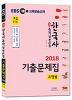 한국사능력검정시험 유형별 기출문제집 초급(5 6급)(2018)