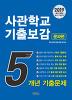 사관학교 기출보감 5개년 기출문제-문과편(2019)