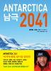 남극 2041