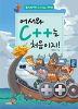 어서와 C++는 처음이지!