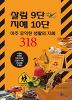 살림9단 지혜10단 (기프트북)