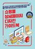 쇼핑몰 상세페이지 디자인 가이드북(개정증보판)