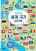 구석구석 세계 국기 스티커북