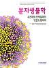 분자생물학: 유전체와 단백질체의 구조와 동역학