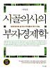 시골의사의 부자경제학 (개정판)