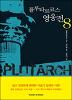 [대여] 플루타르코스 영웅전 8
