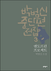 엔도르핀 프로젝트 - 박범신 중단편전집 3