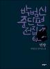 빈방 - 박범신 중단편전집 6