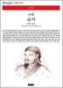 순자 - 책세상 문고 고전의 세계 016