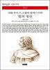 법의 정신 - 책세상 문고 고전의 세계 057