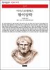 형이상학 - 책세상 문고 고전의 세계 071