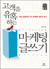 고객을 유혹하는 마케팅글쓰기 - 명강사 시리즈 02