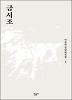 금시조 - 이문열 중단편전집 02