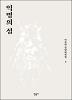 익명의 섬 - 이문열 중단편전집 03