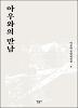 아우와의 만남 - 이문열 중단편전집 05
