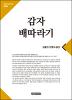 감자 배따라기(큰글한국문학선집006)