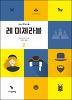 레 미제라블 2 - 청소년 클래식 02