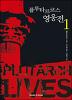 [대여] 플루타르코스 영웅전 1