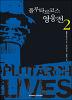 [대여] 플루타르코스 영웅전 2