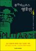 [대여] 플루타르코스 영웅전 4