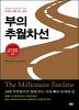 [대여] 부의 추월차선