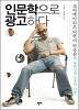 [대여] 인문학으로 광고하다 - 크리에이티브 디렉터 박웅현의 창의성과 소통의 기술