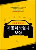 대화로 알게 되는 자동차보험과 보상