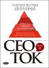 씨이오톡 CEO TOK