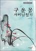 구운몽 사씨남정기 - 월드클래식 시리즈 11