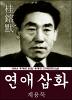 연애삽화 (계용묵) 100년 후에도 읽힐 유명한 한국단편소설
