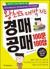 경매 공매 100문 100답