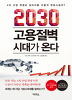 2030 고용절벽 시대가 온다