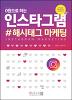 0원으로 하는 인스타그램 #해시태그 마케팅