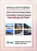 영어로 보는 한국의 역사문화유산 [History & Culture Essay Photograph Collection] Contemplation meeting at Seogu