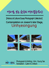 영어로 보는 한국의 역사문화유산 [History & Culture Essay Photograph Collection] Contemplation on Joseon's late