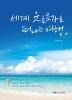 세계 웃음요가로 떠나는 여행 : 대한민국 최초의 웃음요가 마스터가 전하는 행복과 치유의 이야기