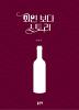 와인보다 스토리