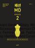 패션 MD 2 - BRAND 브랜드
