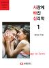 사랑에 빠진 심리학 1 - 심리학자의 사랑분석 시리즈
