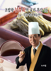 초밥왕 남춘화의 요리특강 26 (기술에서 예술까지)
