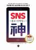 SNS 홍보마케팅의 신
